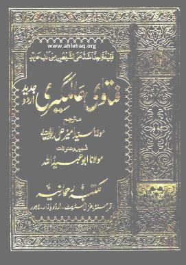 Fatawa aalamgeeri volume 1 u r d u download pdf book