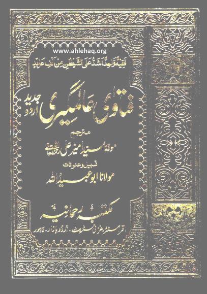 Fatawa aalamgeeri volume 5 u r d u download pdf book
