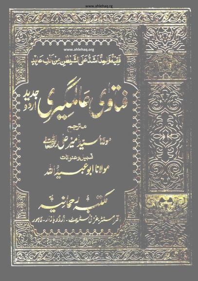 Fatawa aalamgeeri volume 8 u r d u download pdf book