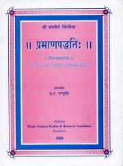 Pramana paddhati of Sri Jayatirtha