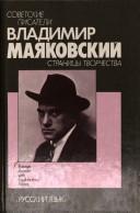 Vladimir Mai͡a︡kovskiĭ