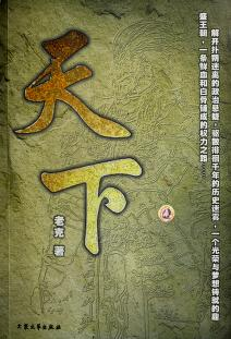 Cover of: Tian xia | Ke Lao